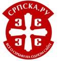 Всё о Сербии на одном сайте