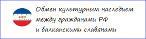 Обмен культурным наследием между гражданами РФ и балканскими славянами