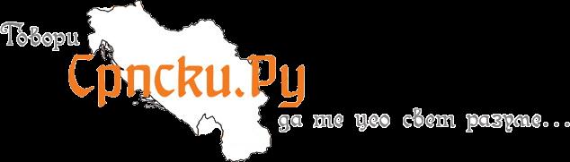 Ваш путеводитель @po_serbii и сербскому языку