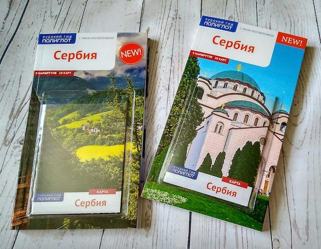 Путеводитель по Сербии на русском