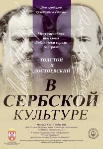 Толстой и Достоевский в сербской культуре