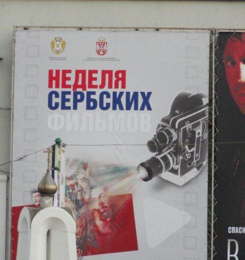 В Москве открылись дни сербского кино