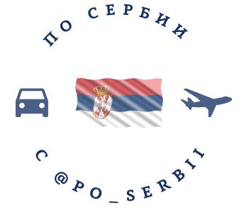 Ваш путеводитель по Сербии